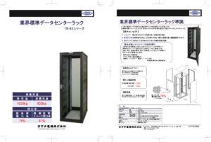 タマチ電気さまパンフレットデザイン