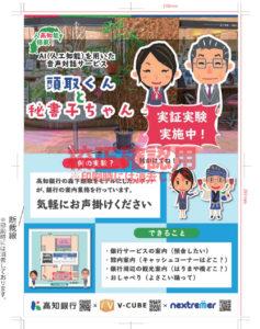 高知銀行さまA4片面タテ型用