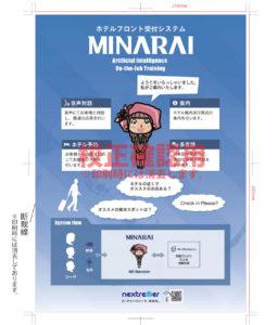 MINARAI-A4片面タテ型用